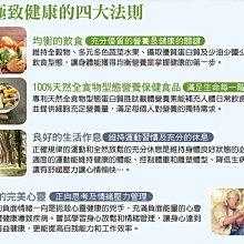 食物型礦物質硒(30粒裝) - 礦物質 硒 保健 養生 食品 維生素 維他命 健康食品 營養 補給品 補充品