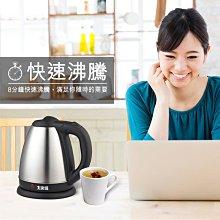 (吉賀)大家源 304 不鏽鋼快煮壺 1.5L 快煮壺 電茶壺 熱水壺 加熱壺 TCY-2715