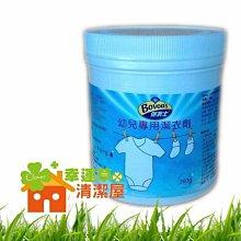幸運草清潔屋/Bovoas幼兒專用潔衣劑360g*2瓶/效果更溫和;洗衣時殺菌,除臭,潔白一次完成!