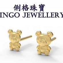 俐格珠寶批發 純金9999 黃金小熊耳環 純金小熊造型耳環  款號GE3073