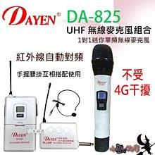 【組合式】「小巫的店」實體店面*(DA-825)無線麥克風組合(手握+腰掛)不受4G干擾.老師上課教學.業界最新產品
