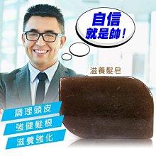洗髮皂頭髮滋養髮皂/手工皂/洗髮皂 120g 鳳梨酵素禮物