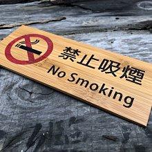竹藝坊-告示牌/警語牌/禁止吸煙牌(可客製)無現貨