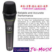 造韻樂器音響- JU-MUSIC - Mackie EM-89D 動圈式 麥克風 人聲 樂器適用 EM89D