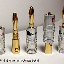 台灣中道Nakamichi鍍金香蕉插 免焊接 簡單安裝 4個(=1個39元)