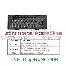 "JTC-K3191 3/8""DR.19PCS氣動凸套筒組☆達特汽車工具☆"