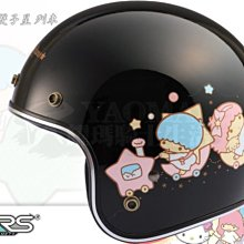 AZK安全帽 雙子星 列車 黑 KIKILALA 『正版三麗鷗認證』復古帽 A-368 『耀瑪騎士生活』
