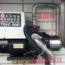 【抗菌環保】*黃師傅*【大井泵浦7】 TQIC800B 1HP 恆壓加壓馬達 恆壓 變頻恆壓加壓馬達 tqic800