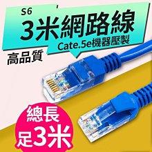 【傻瓜批發】(S6)足3米長網路線-高品質機器壓製一體成型Cat.5e CAT5E三公尺3公尺300公分 板橋現貨
