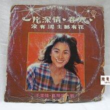 【聞思雅築】【黑膠唱片LP】【00057】鳳飛飛---一片深情、春寒、沒有泥土那有花