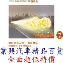 BENZ S-Klasse 600 車系 1993-97 霧燈 OSRAM 終極黃金燈泡 2600K 2顆裝 (H1O-FBR)