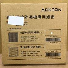 【Jp-SunMo】阿沺ARKDAN高效清淨除濕機_HEPA高效濾網A-FGA18PC(H)_適用DHY-GA18PC