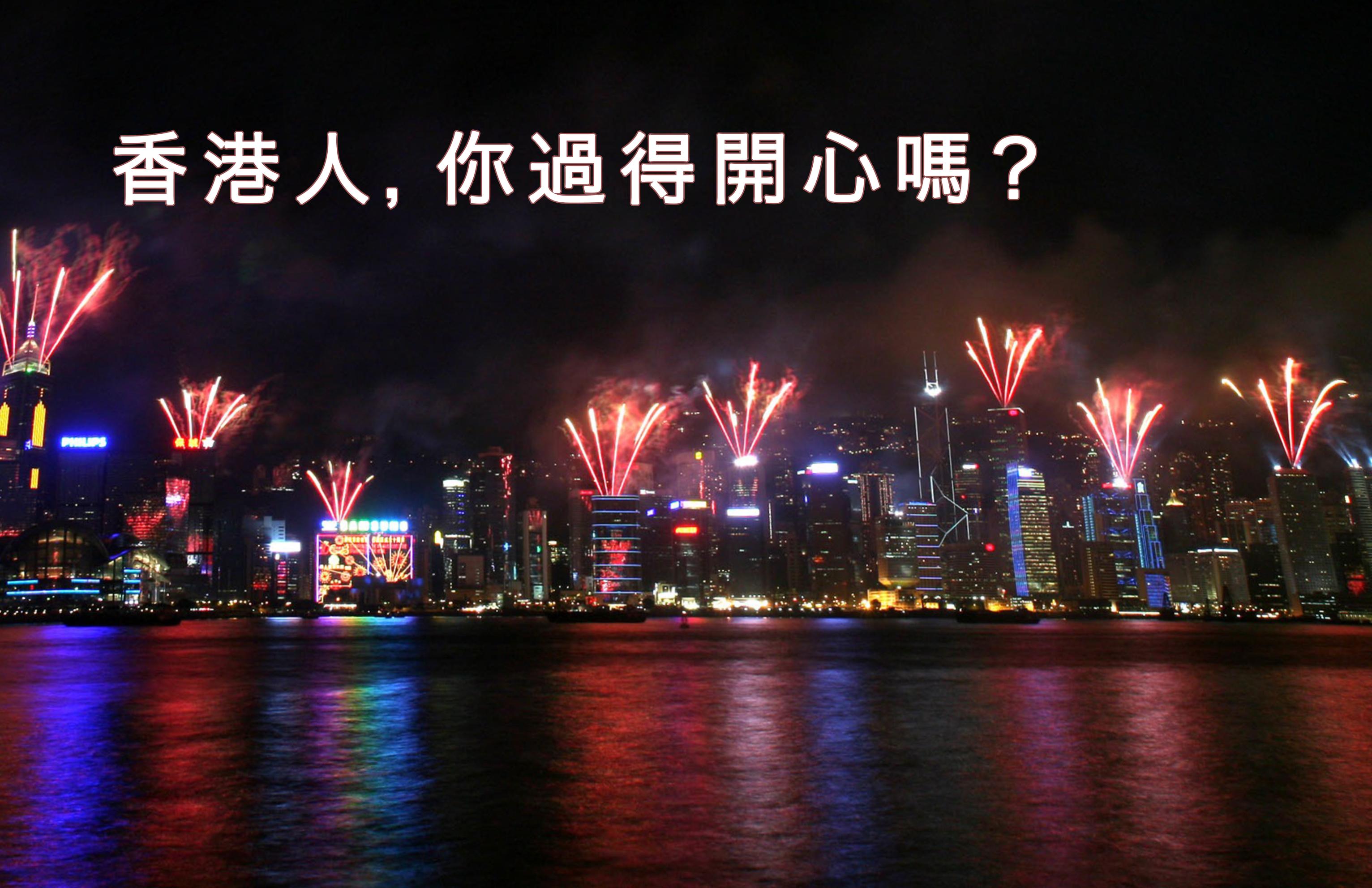香港人,你過得開心嗎?