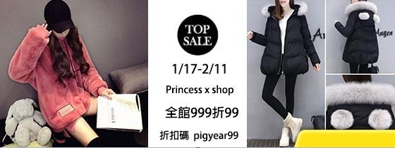 Princess x Shop