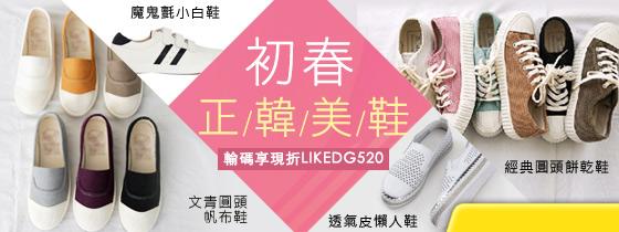 DG韓系鞋坊