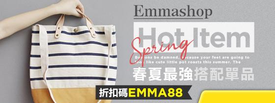 Emmashop 艾購物