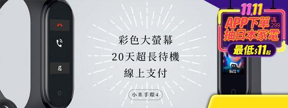 小米手環4