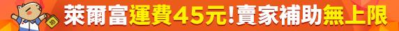 萊爾富45-B