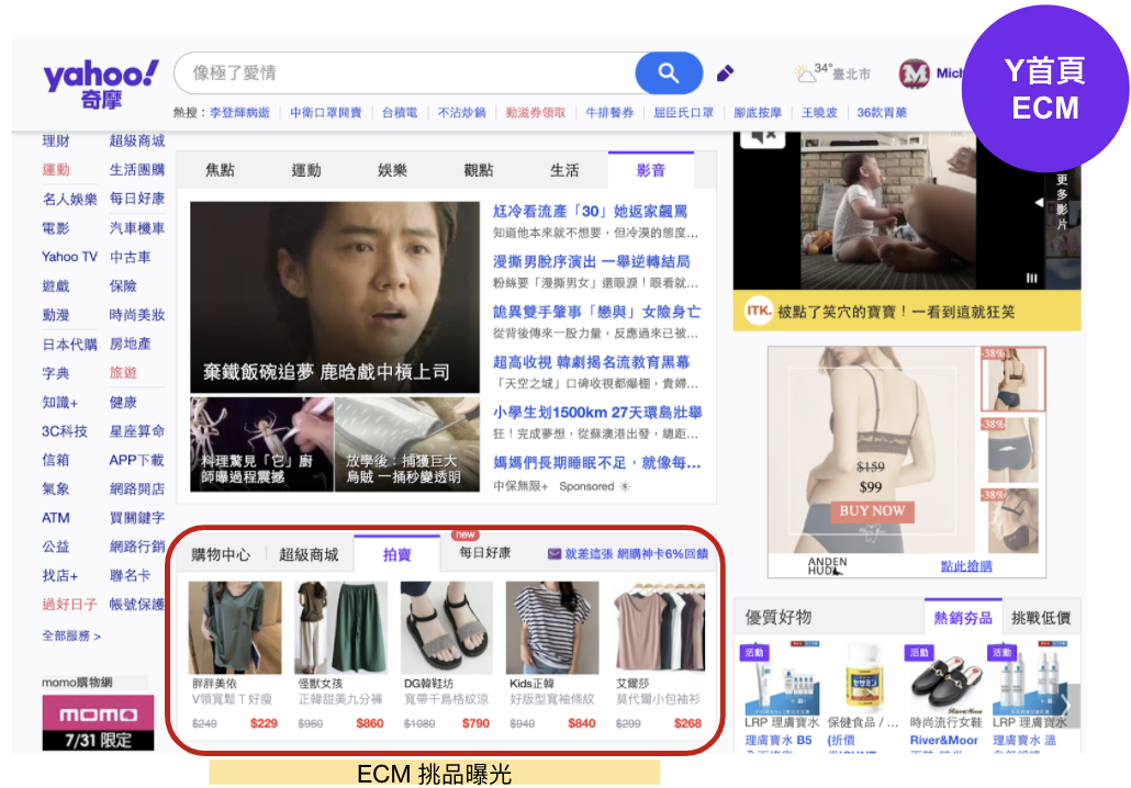 Yahoo廣告小舖|全新上線|5月萊爾富運費只要10元活動頁