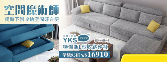 YKS居家販售中心