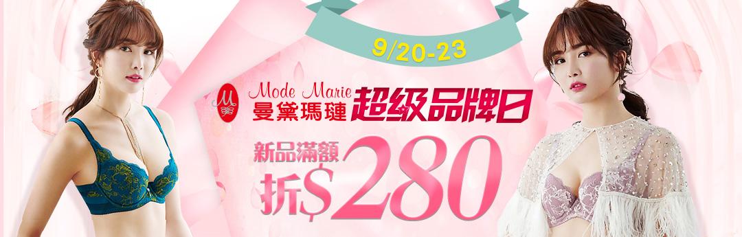 曼黛瑪璉超級品牌日新品9折後滿額再折280