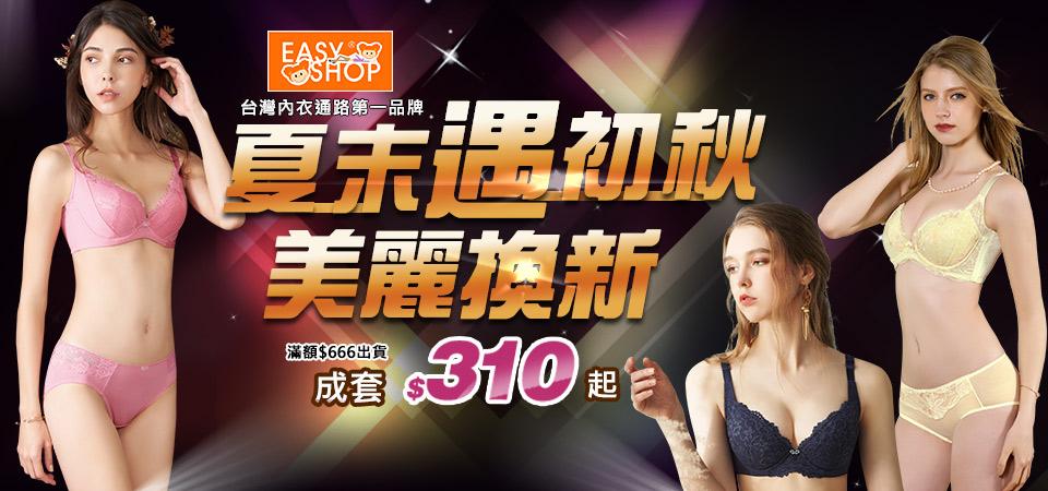 EASY SHOP夏末遇初秋 美麗換新 成套$310起(滿額$666出貨)