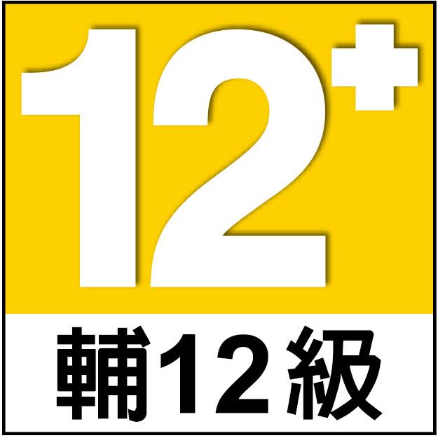 輔12級:未滿12歲之兒童不宜觀賞