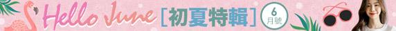 6月號初夏特輯