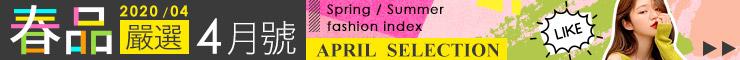 4月號春品嚴選
