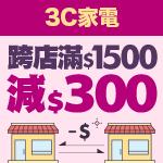 3C會招跨店消費 滿$1500折$300