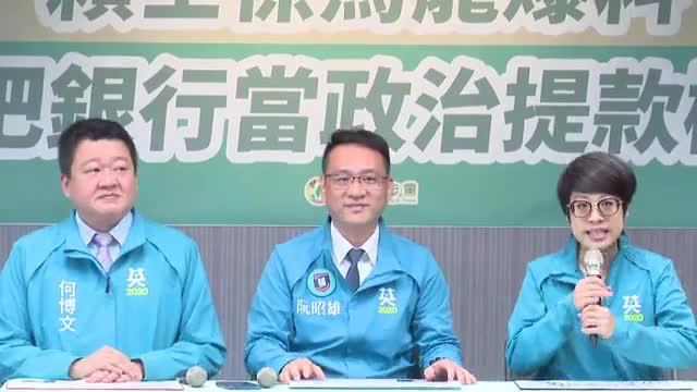 2019.12.17 【 賴士葆烏龍爆料 把銀行當政治提款機 】記者會