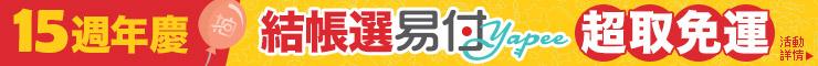 """""""不限金額7-11超取都免運"""""""
