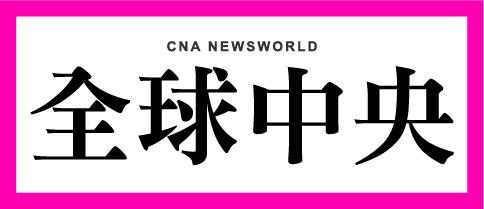 全球中央雜誌