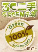 green市集