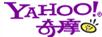 Yahoo!奇摩