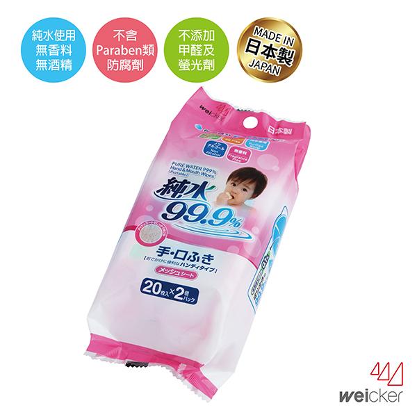 日本LEC 純水99.9%日本製手口專用濕紙巾隨身包2入(20抽x2)