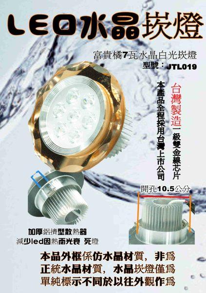 led 7w崁燈水晶外框香甜橙7瓦水晶白光崁燈JTL013