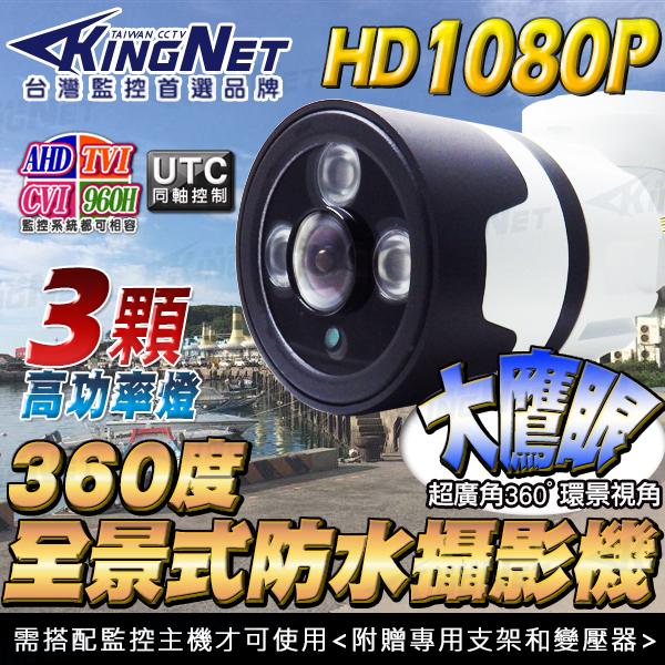 監視器攝影機 KINGNET HD 1080P 全景/環頸 360度無死角 防水槍型鏡頭 UTC切換 AHD TVI CVI 類比 IP67