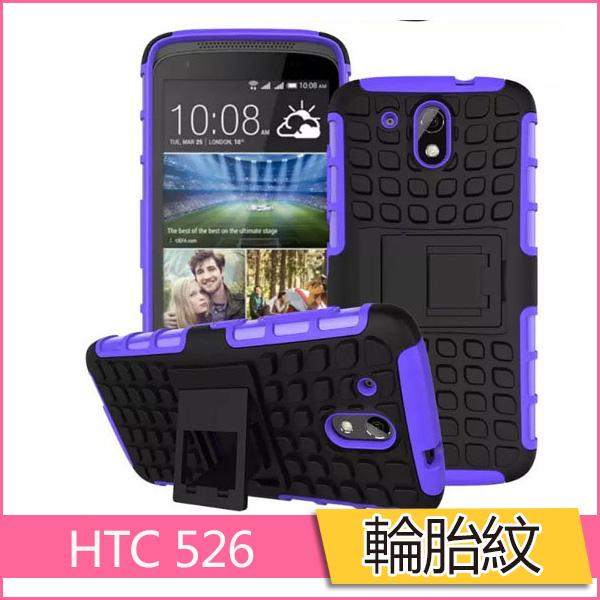 車輪紋HTC Desire 526手機殼輪胎紋htc 526保護套全包防摔支架外殼硬殼足球紋球形紋清水套