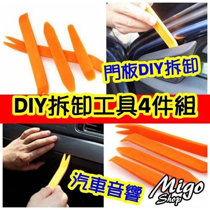 汽車音響拆裝工具4件組不挑色裸裝