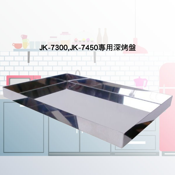 豬頭電器(^OO^) - 晶工牌【JK-7300、JK-7450】烤箱專用304不銹鋼深烤盤