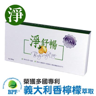 淨舒暢-BPF專利義大利香檸檬系列-生活大小事、健康老實說節目推薦