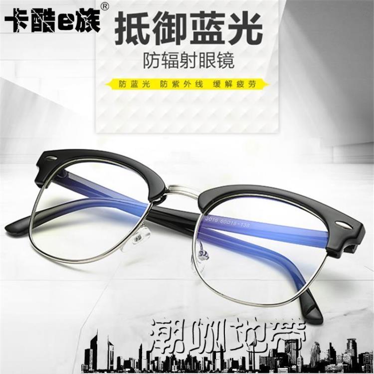 中性眼鏡眼鏡男平光鏡近視電腦護目鏡潮咖地帶