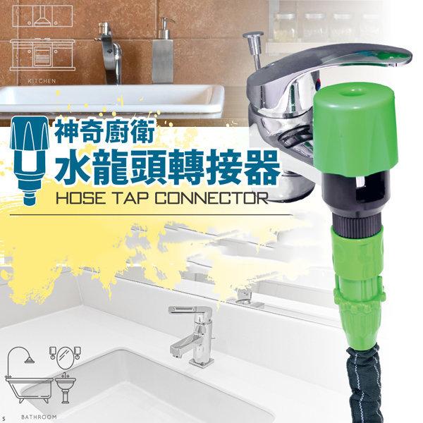 伸縮水管廚房衛浴水龍頭專用轉接器水管連接器廚房浴室水管連接器發現生活