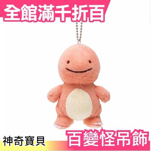小福部屋小火龍日本百變怪系列吊飾寶可夢娃娃神奇寶貝口袋妖怪新品上架