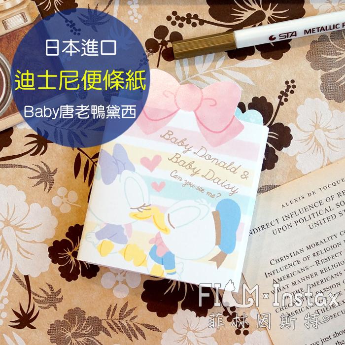 菲林因斯特Baby唐老鴨黛西便條紙日本進口Disney迪士尼4款便籤便箋本
