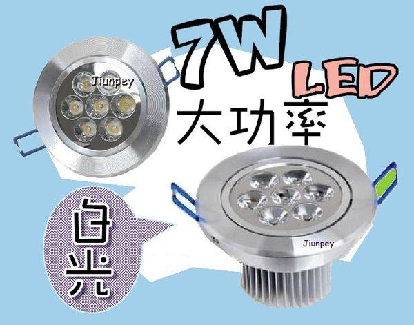 led崁燈7w天花燈特點:節能環保大功率燈泡2入起定每入438白光