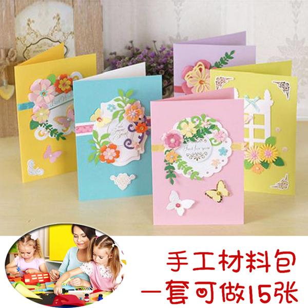 幼兒園兒童手工卡片diy材料包教師節賀卡生日禮物立體賀卡制作預購CH1203