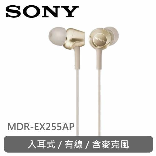 SONY手機用耳道式耳麥MDR-EX255AP-N金