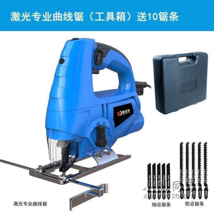 家用電鋸多功能拉花鋼絲線鋸DIY切割機木工工具220v igo小明同學